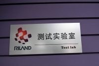 "Поездка на завод ""Shenzhen Riland Industry Co., Ltd"", июнь 2012 г. (Шеньжень) фото 12"