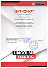"Сертификат ""Lincoln Electric"" 2018"