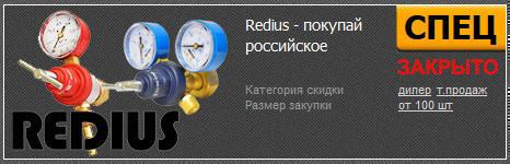 Redius---покупай-российское_2.jpg