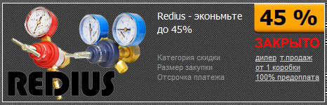 Redius---покупай-российское_1.jpg