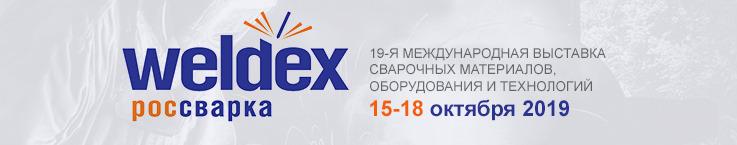 Weldex-2019