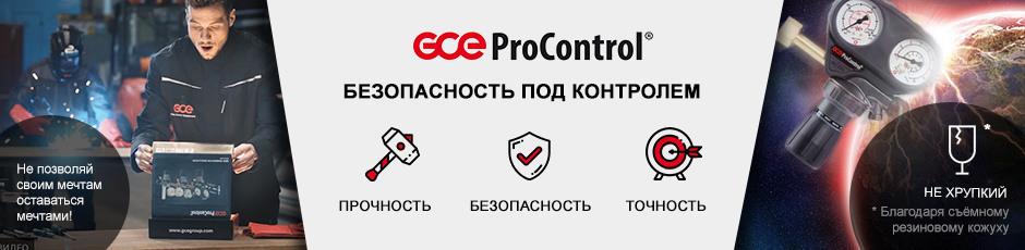 GCE-ProControl.jpg