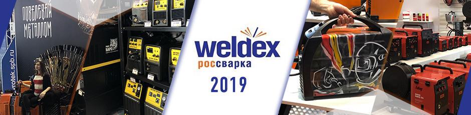 weldex-2019.jpg